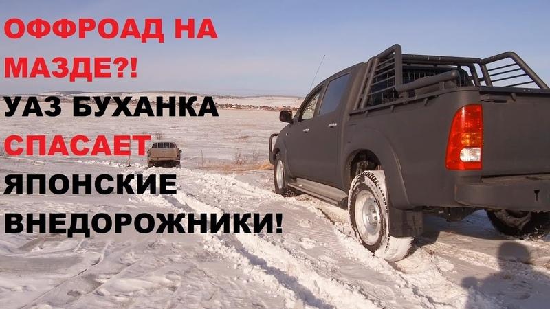 OFFROAD - MAZDA BT-50Toyota HiluxУАЗ БУХАНКА