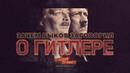 Зачем Быков заговорил о Гитлере Уставший оптимист