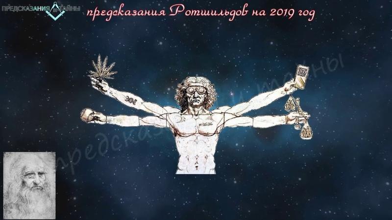 Предсказания Ротшильдов на 2019 год.Что ждет мир...