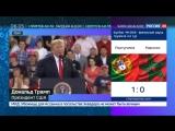 Трамп вновь хочет «поладить с Россией»