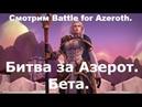 Прокачка и чтение квестов for Azeroth Битва за Азерот Бета
