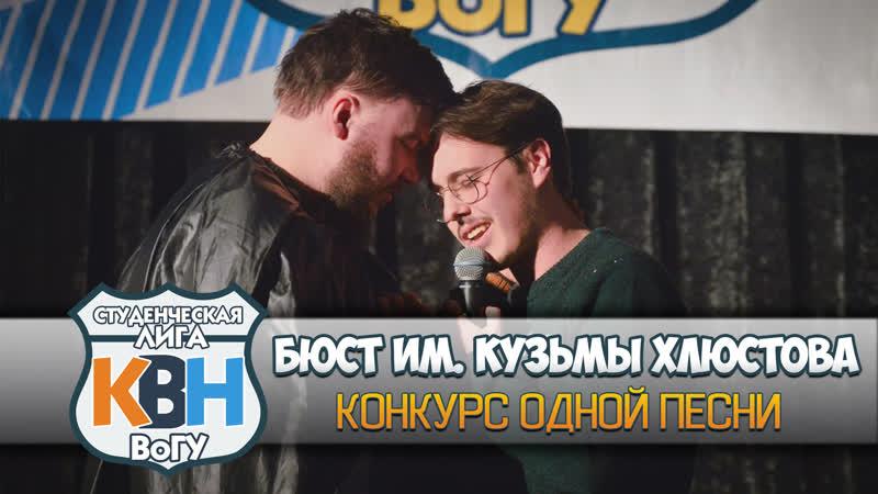 Вторая 1 4 финала IV сезона студенческой лиги КВН ВоГУ конкурс одной песни команда Бюст имени Кузьмы Хлюстова