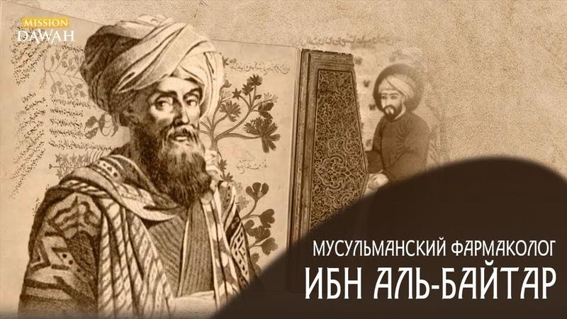 Выдающиеся Умы Ислама 7 Ибн аль-Байтар – мусульманский ботаник, фармаколог и врач | ئیبن بەیتار