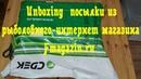 Unboxing посылки с новыми снастями по заказу Fmagazin