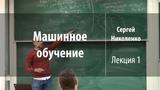 Лекция 1 | Машинное обучение | Сергей Николенко | Лекториум