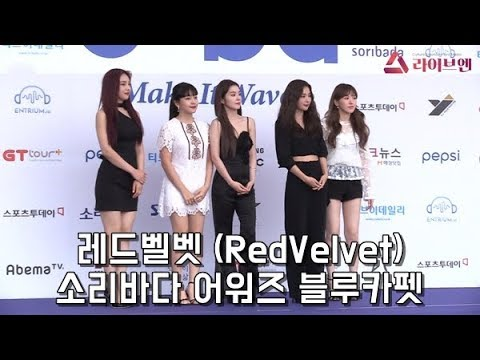 [liveen TV] 레드벨벳 (RedVelvet), 블루카펫 피날레를 장식하는 아름다운 미모 (소리바다)
