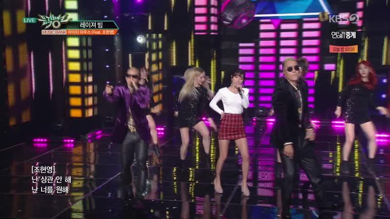 181123 Mighty Mouth (마이티 마우스) ft Hyun Young (현영) - Laser Beam (레이져 빔)