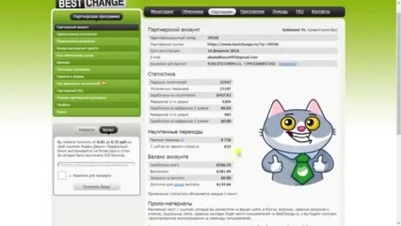 Три лучших сайта для заработка денег без вложений ( 240 X 426 ).mp4