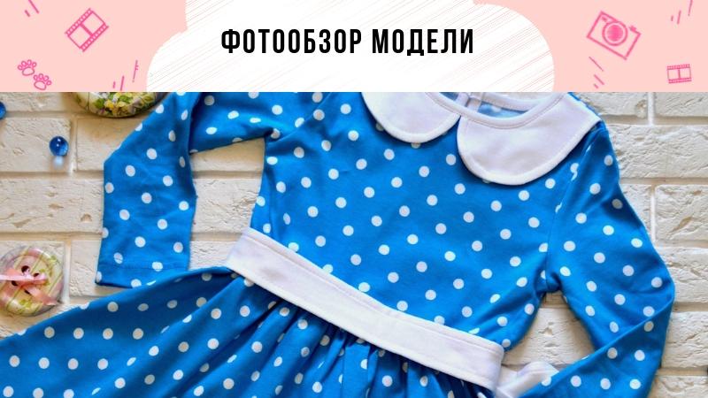 Фотообзор Платье Осенний блюз