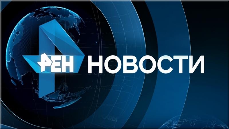 Выпуск новостей Эфир 11 октября 2018