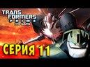 ВОЗМЕЗДИЕ БАЛКХЕДА ЖИВУЧИЙ СТАРСКРИМ Трансформеры Прайм Transformer Prime русская озвучка серия 11