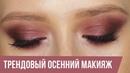 Трендовый осенний макияж Хамелеоны SINART Видео урок макияжа