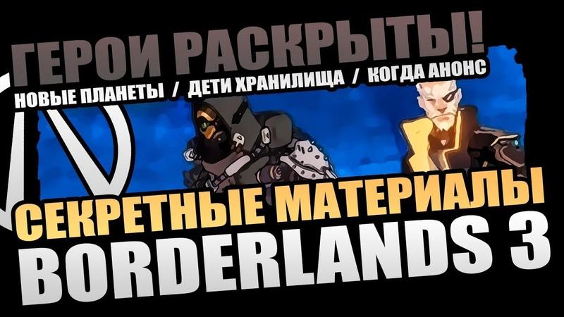 Утечки Borderlands 3 | Четверка искателей, Сюжетная завязка, Новые планеты, Кастомизация снаряги!