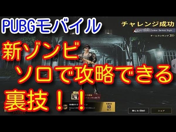 【PUBG MOBILE】最新アプデで追加された新ゾンビモードをソロスクで攻略できる裏技!徹底解説!new zombie mode solo vs squad【PUBGモバイル】【PUBG スマホ版】