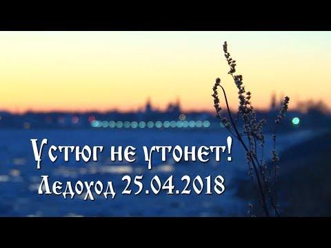 Ледоход в Великом Устюге 25.04.2018.