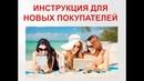 Инструкция для новых покупателей Фаберлик (Беларусь)