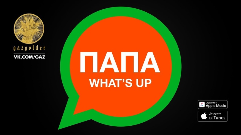 Баста - Папа Whats Up