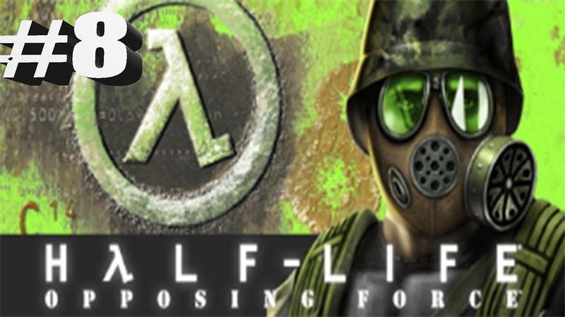 Half Life: Opposing Force►Часть № 8►'' Чуждая Реальность ''.