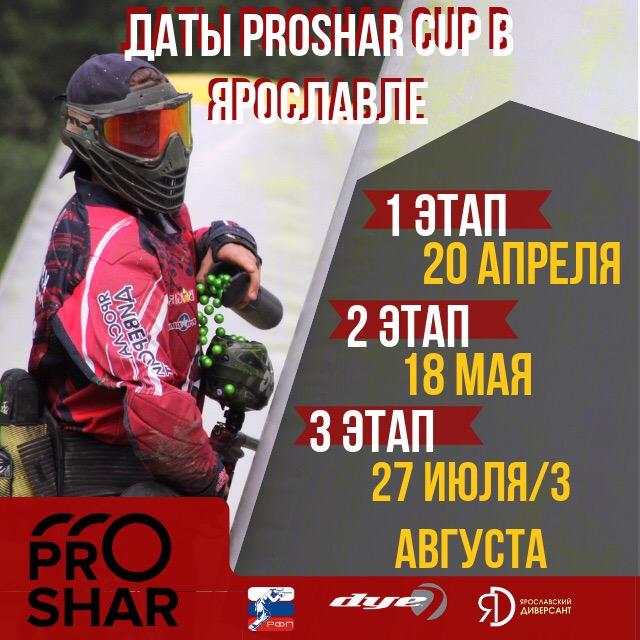 Афиша Ярославль 20.04 PRO-SHAR CUP ЯРОСЛАВЛЬ