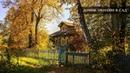 Домик окнами в сад Руслан Богатырев