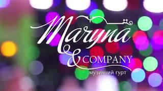Марина і компанія. Запальний мадярьський чардаш та русинський кручений 25. 08. 18
