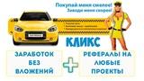 TAXI-MONEY ( Такси-мани ) - ЗАРАБОТОК БЕЗ ВЛОЖЕНИЙ (КЛИКС)