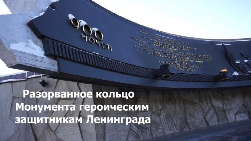 Разорванное кольцо Монумента героическим защитникам Ленинграда