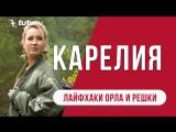 Карелия || #Лайфхаки от Орла и Решки