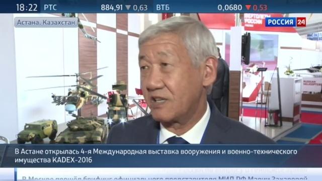 Новости на Россия 24 • Военная техника Made in Kazakhstan в Астане открылась выставка KADEX-2016