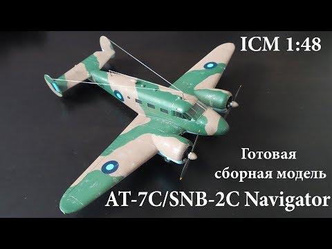 AT-7C/SNB-2C Navigator ● Готовая сборная модель ● ICM 1/48