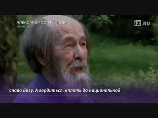 К 100-летию со дня рождения Солженицына