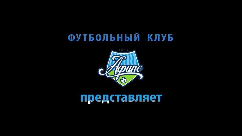Обзор матча 29-го тура Афипс - Ангушт