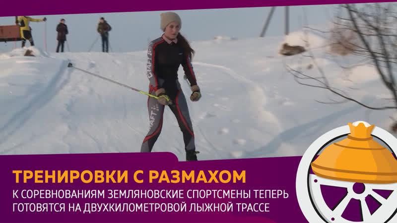 Земляновские спортсмены готовятся к соревнованиям на новой лыжной трассе