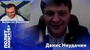 Агенты Кремля приходят по почте – Почта Донбасса. Денис Неудачин 20.10.2018
