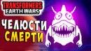 ЧЕЛЮСТИ СМЕРТИ! ОТЧАЯННЫЕ МЕРЫ! Трансформеры Войны на Земле Transformers Earth Wars 57