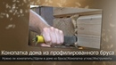 Дом из бруса Конопатка дома Нужно ли конопатить дом из профилированного бруса Конопатка углов