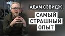 Адам Сэвидж о самом страшном опыте Разрушителей Легенд VHS Video