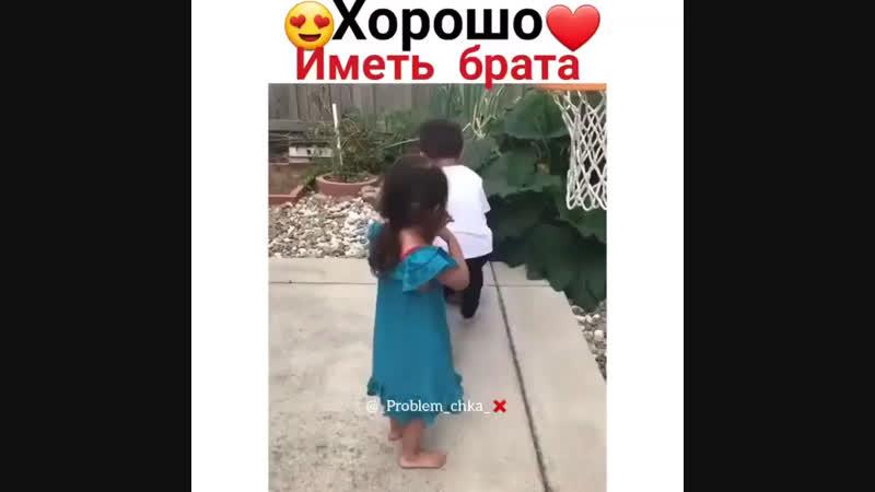 Любовь брата бесценна ❤️