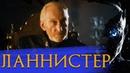 Игра Престолов - Ланнистер
