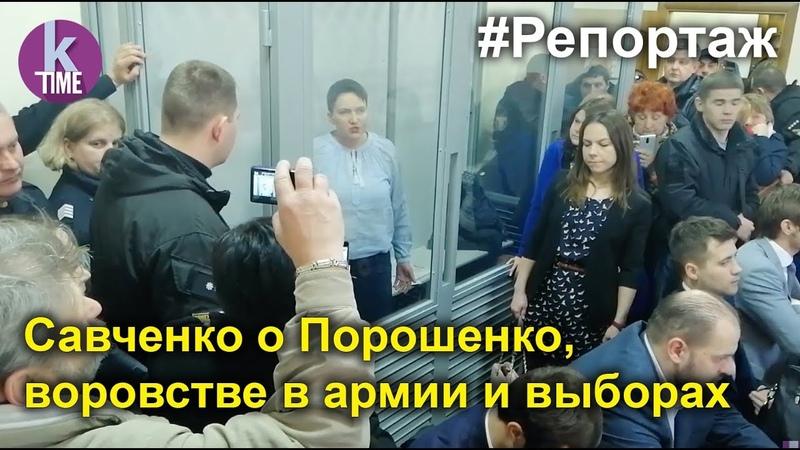Надежда Савченко произнесла пламенную речь и осталась без судей
