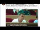 Депутата Саратовской Думы обвинили в экстремизме. Так расправляются с честными , по доносу Под надуманным предлогом