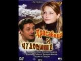 Красавица и Чудовище (2012) HD 720