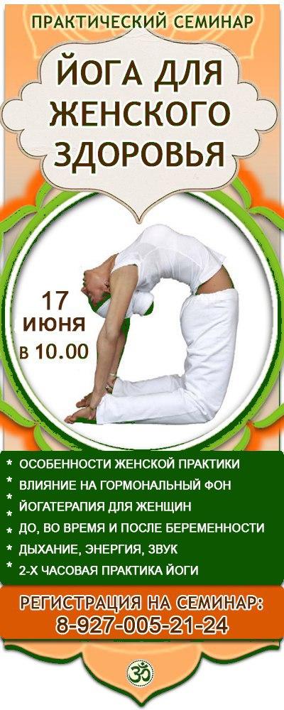 Афиша Самара ЙОГА ДЛЯ ЖЕНСКОГО ЗДОРОВЬЯ / Семинар в Самаре