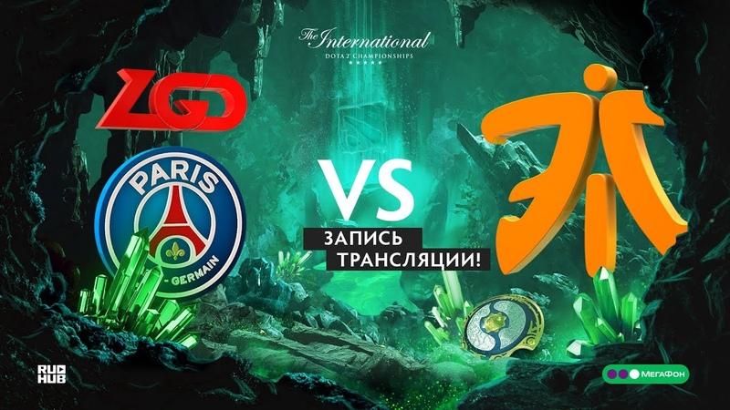 PSG.LGD vs Fnatic, The International 2018, game1