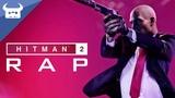 HITMAN 2 - AGENT 47 RAPS Dan Bull