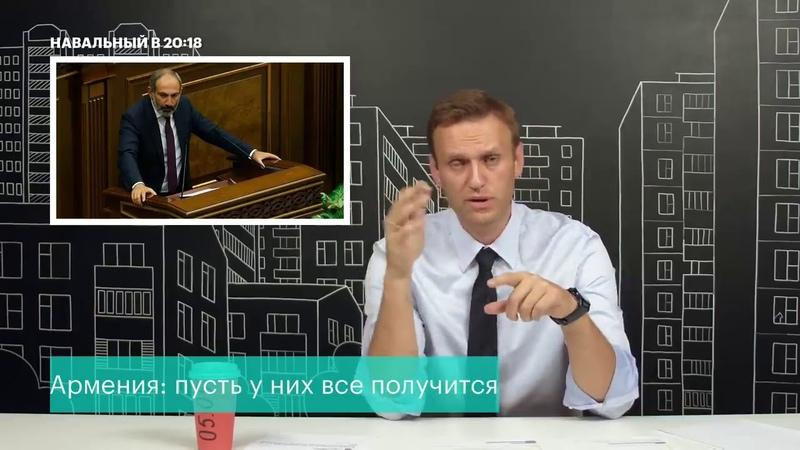 Навальный: каковы итоги революции в Армении