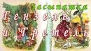СЛУШАТЬ Сказку ГЕНЗЕЛЬ и ГРЕТЕЛЬ на ночь детям Аудио сказка
