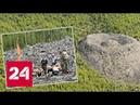 Таинственный Патомский кратер в Сибири - Россия 24