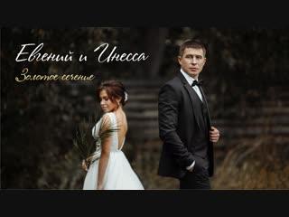 Свадебный клип Евгения и Инессы I 9 августа 2018 I Свадьба в Чебоксарах