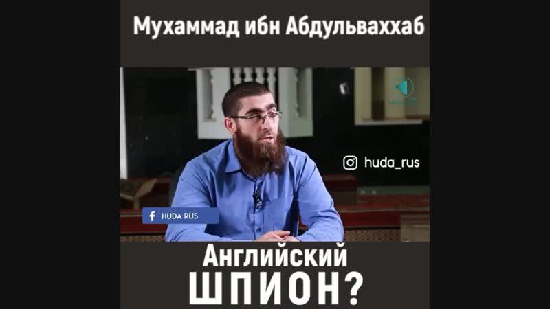 Мухаммад ибн Абдульваххаб английский шпион ? Лектор: Сулейман абу Дауд